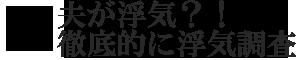 夫の浮気を浮気調査 - 浮気調査探偵興信所(探偵事務所)